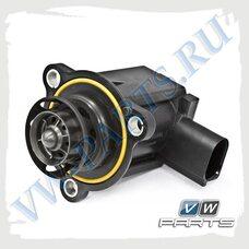 Клапан сброса давления турбины VAG 06H145710D