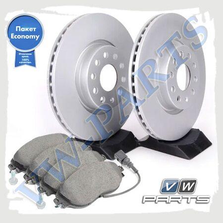 Комплект передних тормозных дисков с колодками VAG Economy 1798091