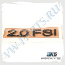 Надпись 2.0 FSI black VAG 3C0853675SL85