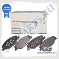 Колодки тормозные передние VAG Economy JZW698151AK
