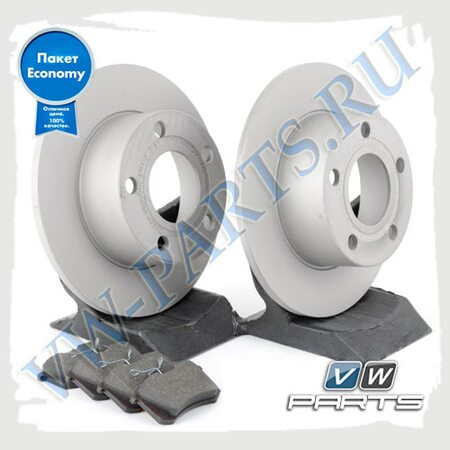 Комплект задних тормозных дисков с колодками VAG Economy JZW698601AC