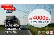 Вклейка лобового стекла vw-parts.ru
