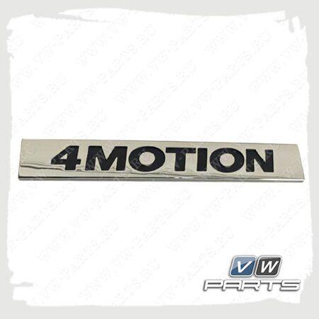 Надпись 4 Motion VAG 5K0853675SFXC