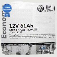 Аккумуляторная батарея VAG Economy (61AH/300A)  JZW915105