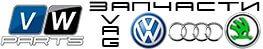 Запчасти концерна Фольксваген VW-Parts.ru